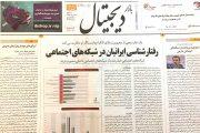 شبکههای اجتماعی در ایران، آمارهایی قابل توجه از کاربران اینترنت(اینفوگرافیک)