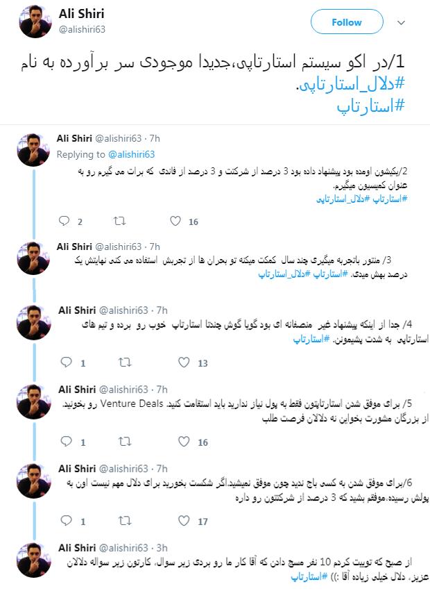 دلال های استارتاپی - علی شیری