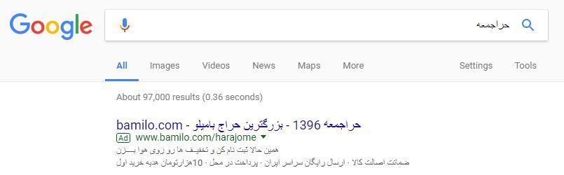 تبلیغات گوگل ادورز بامیلو