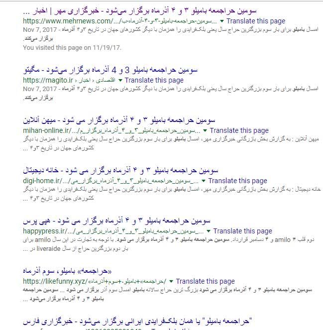 بازتاب خبری حراجمعه بامیلو