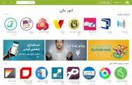 بررسی و مقایسه ۸ اپلیکیشن حسابداری ایرانی (حسابدار شخصی)
