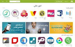 بررسی و مقایسه 8 اپلیکیشن حسابداری ایرانی (حسابدار شخصی)