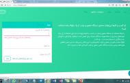 رپورتاژ: معرفی نرم افزار حضور و غیاب تحت وب تایمنیکس
